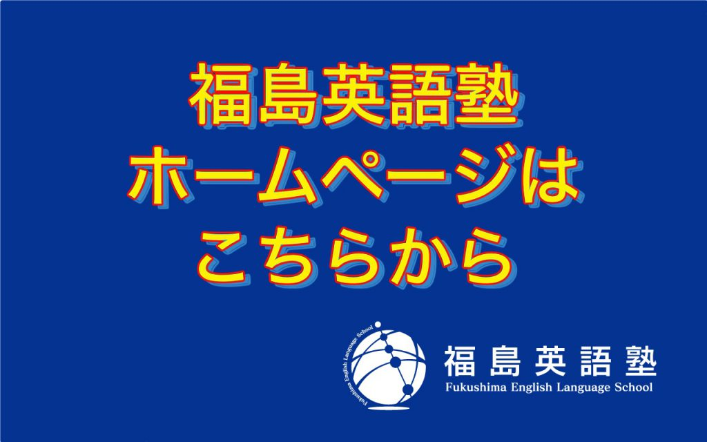 福島英語塾ホームページ