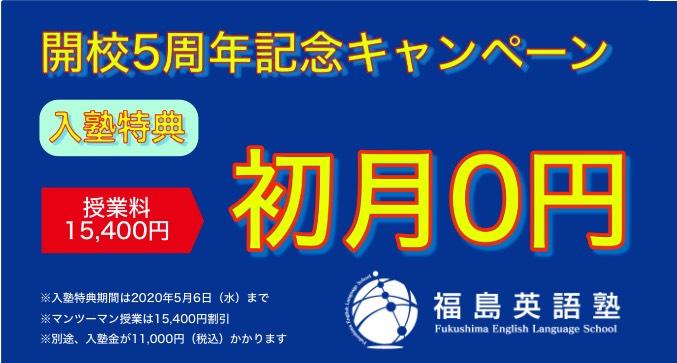 開校5周年記念キャンペーン