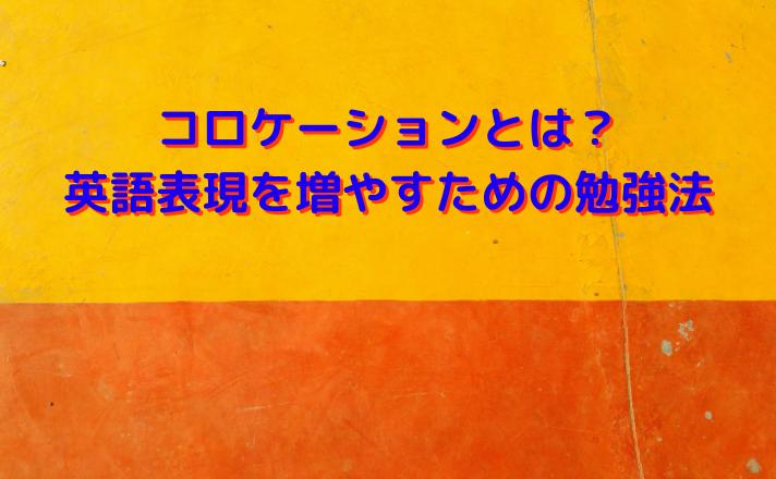 コロケーションとは? 英語表現を増やすための勉強法