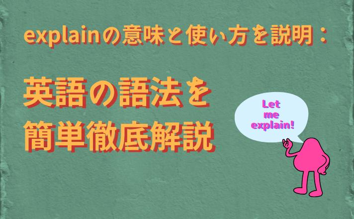 explainの意味と使い方を説明:英語の語法を 簡単徹底解説
