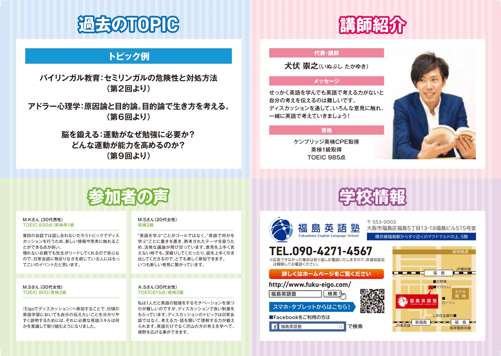 Eigoでディスカッション詳細