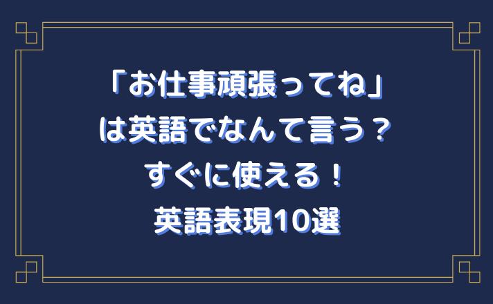 「お仕事頑張ってね」は英語でなんて言う?すぐに使える!英語表現10選