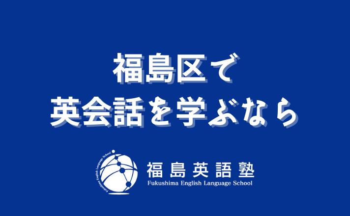 福島区で英会話を学ぶなら