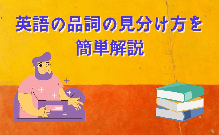 英語の品詞の見分け方を 簡単解説