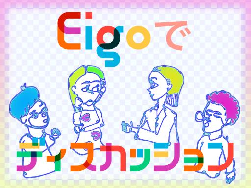 Eigoでディスカッション