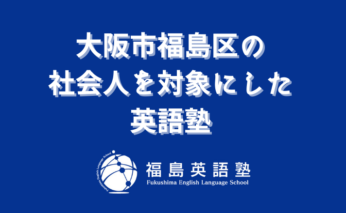 大阪市福島区の 社会人を対象にした 英語塾
