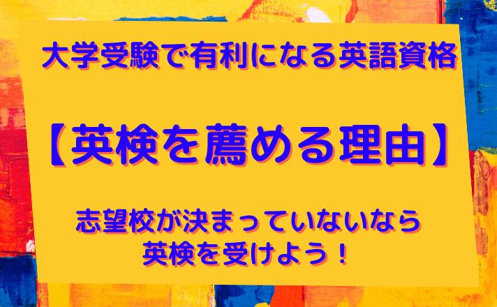 大学受験で有利になる英語資格-【英検を薦める理由】-志望校が決まっていないなら-英検を受けよう!