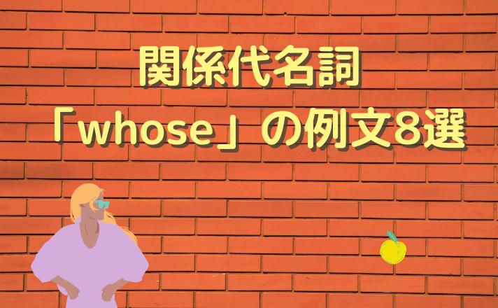 関係代名詞 「whose」の例文8選