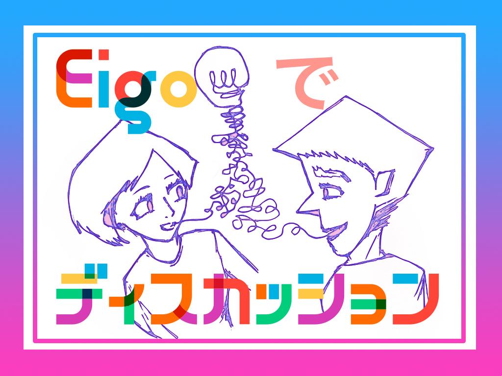 大阪市福島区の中・上級者向け英会話イベント Eigoでディスカッション